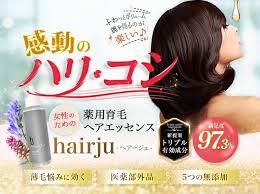 ヘアージュ(hairju)が販売店や実店舗で市販してるか調査!最安値の取扱店も調査!|produce cute