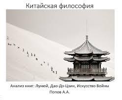 Доклад Китайская философия Конфуций Лао Цзы Сунь Цзы Ч  Напоминаю что это полный текст моего доклада по китайской философии рассказанный на собрании Литературно Исторического Клуба 20 01 2017