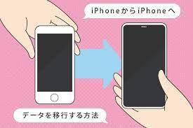 アイフォン 機種 変更 データ 移行