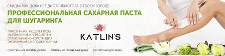 <b>САХАРНАЯ ПАСТА ДЛЯ</b> ШУГАРИНГА | KATLIN'S™ | ВКонтакте