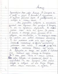 zikata s blog my first essay in russian