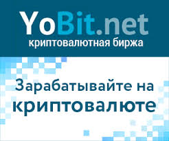 Картинки по запросу YoBit