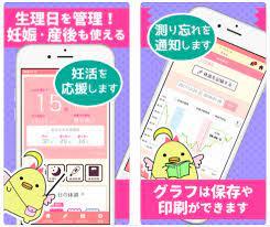 妊 活 アプリ