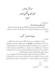 essay on eid ul fitr in urdu written best research papers essay on eid ul fitr in urdu written