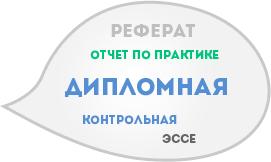 Оформление дипломных работ по ГОСТу Образец tab1 asset2