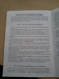 Студент и школа Отчет о педагогической практике Отчет о педагогической практике