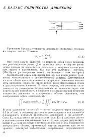 Баланс количества движения Справочник химика  Контрольный объем определим так же как и при выводе уравнений материального и энергетического баланса