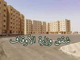 شقق بنك الاسكان والتعمير 120 متر 2019