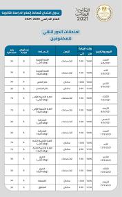 ننشر جدول امتحانات الثانوية العامة 2020 - 2021 «الدور الثانى»