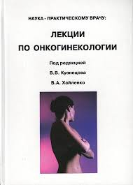 Медицинский центр АвроМед Достижения Давыдова И Ю является автором более чем 70 научных публикаций которые касаются актуальных вопросов гинекологии онкологии эндокринологии