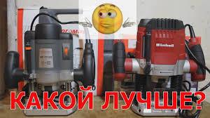 БИТВА ФРЕЗЕРОВ!! <b>Einhell TC</b>-<b>RO 1155E</b>, Энергомаш ФР-11120 ...