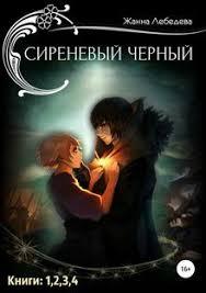 <b>Жанна Лебедева</b>: все книги фэнтези (список)