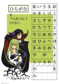 Code Geass Hiragana Chart By Zenaku94 On Deviantart