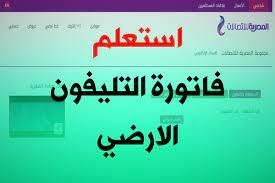 استعلام فاتورة التليفون الأرضي 2021 بالاسم والرقم على موقع المصرية  للاتصالات الرسمي - إقرأ نيوز