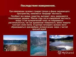 Презентация на тему Что такое вулканы Доклад Ушениной  5 Последствия извержения