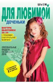 """Книга: """"<b>Шьем</b> для любимой доченьки. Оригинальные модели на ..."""