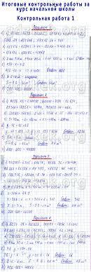 ГДЗ Контрольные работы по математике класс Волкова  числоИтоговая контрольная работа за курс начальной школы