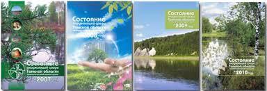 Экообзор состояния окружающей среды Целью данного издания является характеристика техногенной нагрузки на природную среду и хозяйственной практики использования природных ресурсов и их охраны