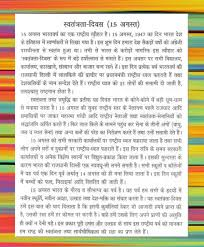 independence day nibandh essay speech for independence day 15 essay speech for school student