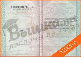 Купить диплом охранника нового образца в Москве  Образец диплома охранника
