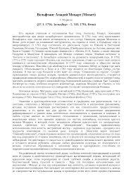 Вольфганг Амадей Моцарт mozart реферат по историческим личностям  Скачать документ