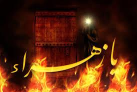 نتیجه تصویری برای حضرت فاطمه زهرا