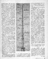 Журнал Радио 1971 г. №05 — Страница 5