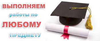 Дипломная работа в Воронеже курсовая на заказ контрольная Любые дисциплины
