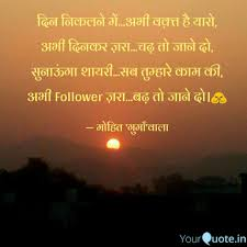 Best Sunrise Quotes Status Shayari Poetry Thoughts Yourquote
