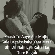 Best Heart Touching Shayaris Love Sms Hindi Sher O Shayari