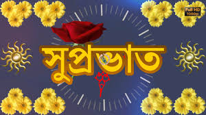 Good Morning Wishes In Bengali Gud Morning Pic Whatsapp Video Download