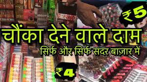 whole market of las cosmetics best market for business purpose sadar bazar delhi