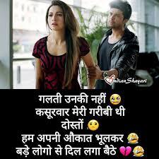 100 sad love shayari hindi images sayings wallpapers 2018 love shayari with image in hindi best hindi shayari pictures sad love shayari hindi images