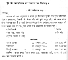 50th Wedding Anniversary Invitation Card In Hindi Wedding Invitations