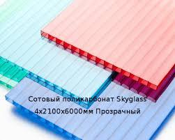 <b>Сотовый поликарбонат Skyglass</b> 4х2100х6000мм <b>Прозрачный</b>