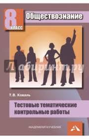 Книга Обществознание класс Тестовые тематические контрольные  Обществознание 8 класс Тестовые тематические контрольные работы