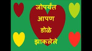 Heart Touching Marathi Love Sms Youtube