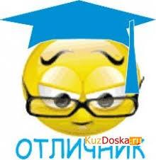 Отличник в Кемерово Контрольные курсовые рефераты дипломные  Отличник в Кемерово Контрольные курсовые рефераты дипломные работы на заказ