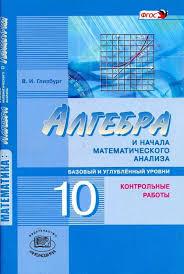 Контрольные работы Алгебра класс Мордкович Попов magazines  Алгебра и начала математического анализа 10 класс Контрольные работы Глизбург В И