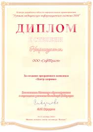 сертификаты и лицензии Диплом i степени за разработку Программного комплекса Центр здоровья