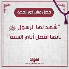 "Akhbarak na Twitteru: ""أقسم الله تعالى بها ""وَالْفَجْرِ، وَلَيَالٍ عَشْرٍ""  والمقصود بها العشر الأوائل من ذي الحجة .. ⭕ تعرف على فضائل العشر الأوئل من ذي  الحجة .. هذا فضل صيام يوم #"