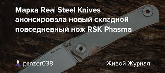 Марка Real Steel Knives анонсировала новый <b>складной</b> ...