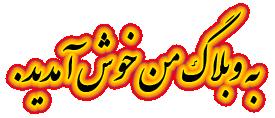 Image result for تصویر خوش امدی