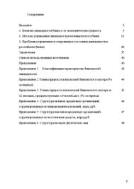 Ликвидность банка и методы управления Курсовая Курсовая Ликвидность банка и методы управления 2