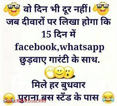 hindi funny joke for facebook
