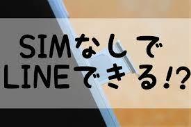 Sim カード なし