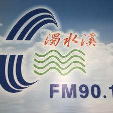 濁水溪廣播電台
