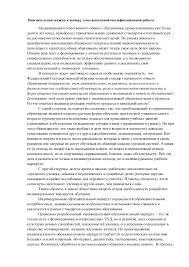 План НИРМ Пояснительная записка к выбору темы