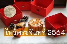 เทศกาลไหว้พระจันทร์ 2564 21 ก.ย. นี้ รู้จัก ประวัติ และขนมไว้พระจันทร์ |  Thaiger ข่าวไทย