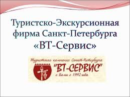 ВТ Сервис отчет по практике презентация онлайн  Туристско Экскурсионная фирма Санкт Петербурга ВТ Сервис